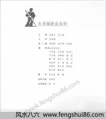 中华传世养生绝技-彭祖健身术