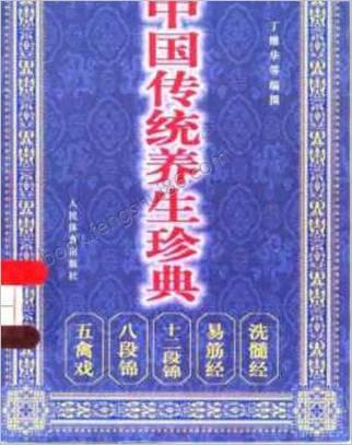中华传统养生珍典