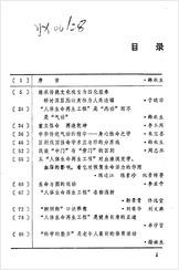 传统性命学术-正道与旁道.韩秋生
