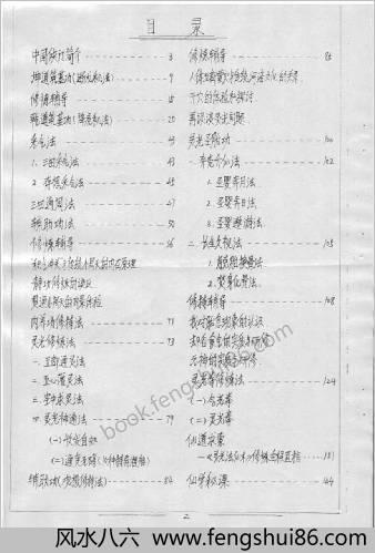 侠门内功秘传大法-灵光法仙术.李国兴