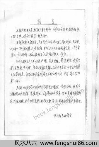 侠门内功秘传大法-元始丹坤亚方术.李国兴