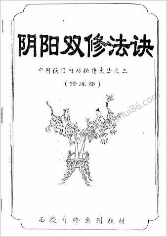 侠门内功秘传大法-阴阳双修法诀-修炼部.李国兴