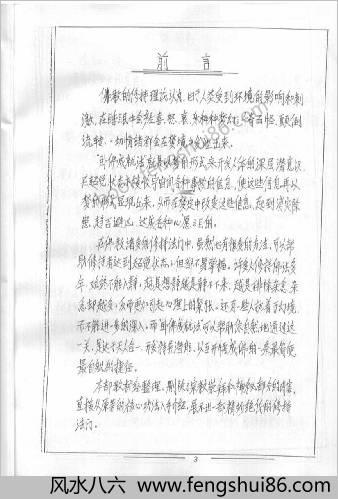 侠门内功秘传大法-梦幻迷踪-卧佛部.李国兴