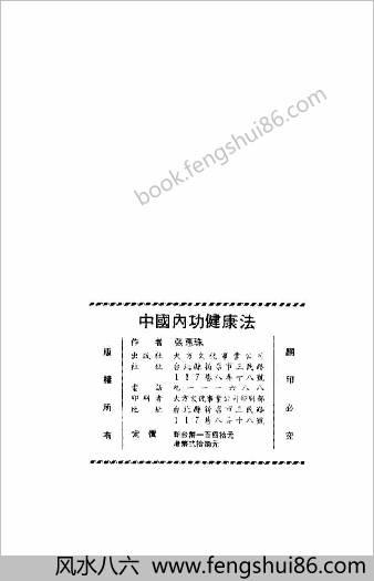 中华内功健康法.张惠珠
