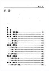 中华内功心法.志超