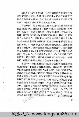 古代养生长寿术-道家秘传回春功.边治中