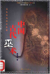 中华古代巫术-宗教的起源和发展