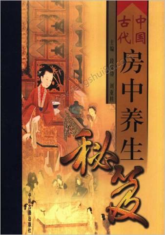 中华古代房中养生秘笈