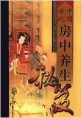 中华古代房中养生秘笈-上中下三卷