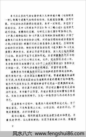 中华古代气功选注