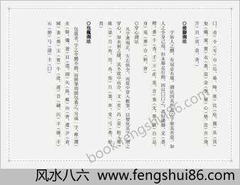 中华古代测字秘传心法