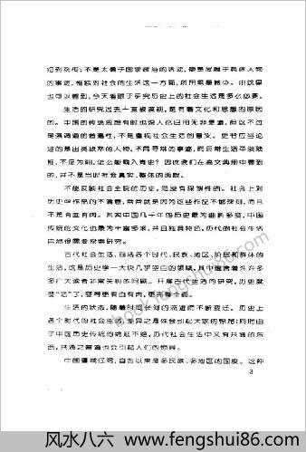 中华古代的江湖骗子和骗术