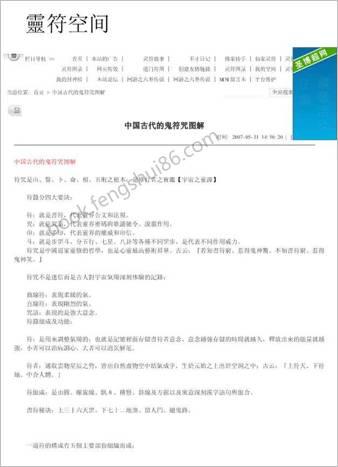 中华古代的符咒图解与应用