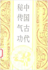 中华古代秘传气功.王敬等