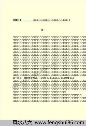 中华古典文学百部禅真后史