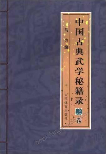 古典武学秘籍录-上卷