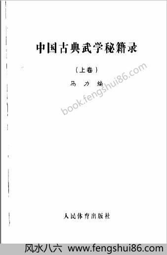 中华古典武学秘籍录-上卷