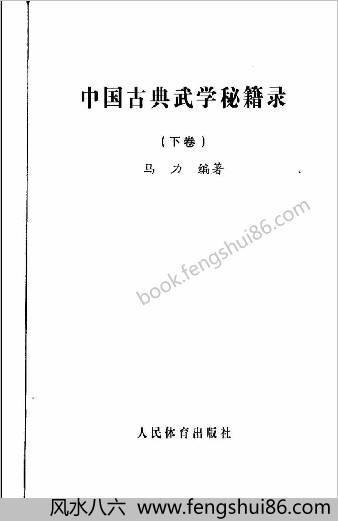 古典武学秘籍录-下卷