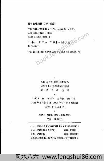 中华古典武学秘籍录-下卷