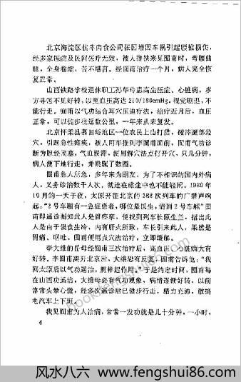 中华名家气功养生术.李囿甫