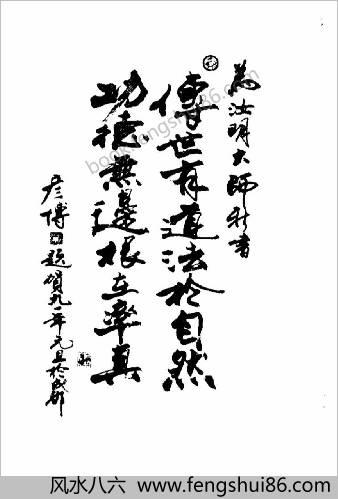 安堂山道家内功内-第1部.周汝明