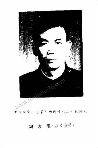 安堂山道家内功内丹术-第2部.周汝明