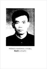 安堂山道家内功内丹术-第3部.周汝明