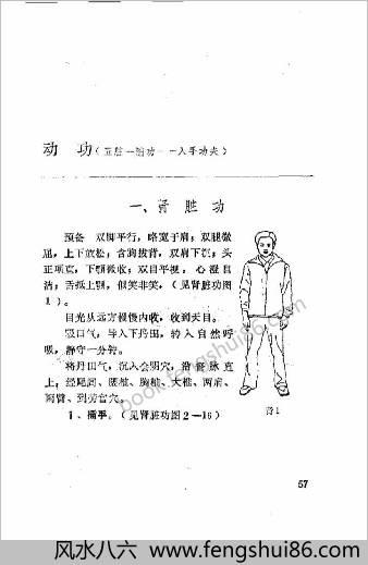 安堂山道家内功内丹术-第一部