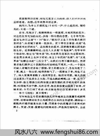 中华巫术.臧振