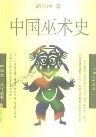中华巫术史.高国藩