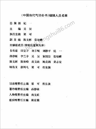 中华当代气功全书.吴昊