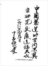 慧莲功功法教程