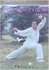 中华拳术与气功丛书少林五形八法拳.秦庆丰