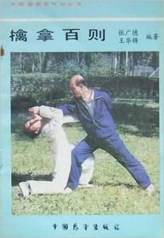 中华拳术与气功丛书擒拿百则.张广德