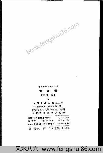 中华拳术与气功丛书紫宣棍.王培锟