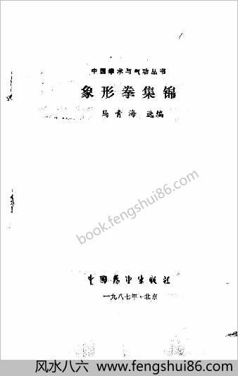 中华拳术与气功丛书象形拳集锦.马青海