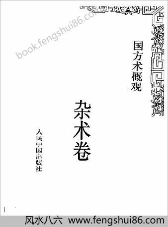 中华方术概观-杂术卷
