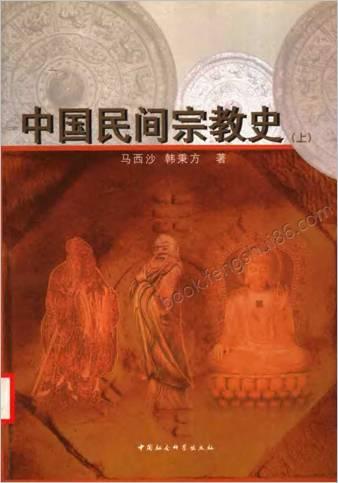 中华民间宗教史.马西沙