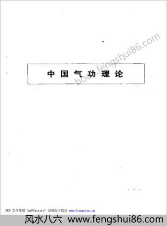 中华气功图谱