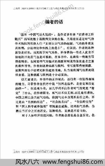 中华气功大论战.张兆志