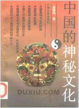 中华的神秘文化