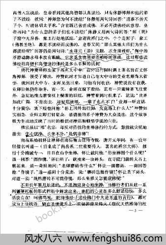 中华禅宗语录大观