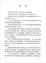 中华秘传气功治病法.唐一寺