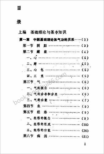 中华空劲气功术.黄仁忠