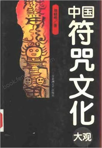 中华符咒文化大观