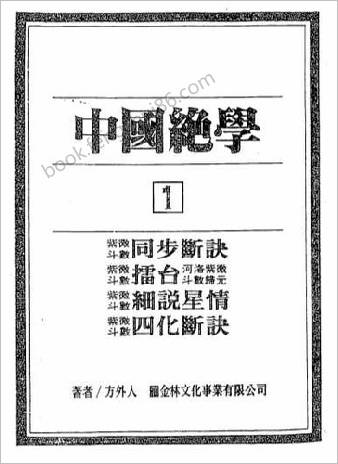 中华绝学第01集