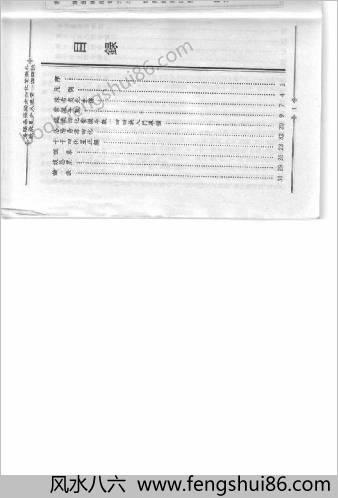 中华绝学第05集