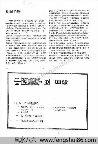 中华绝学第06集