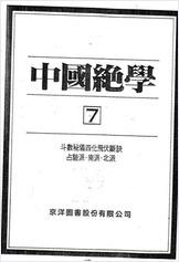 中华绝学第07集