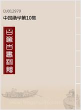 中华绝学第10集